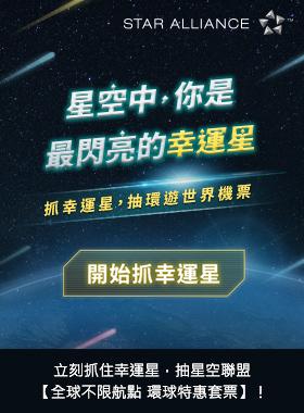 星空中,你是最閃亮的幸運星 | Star Alliance