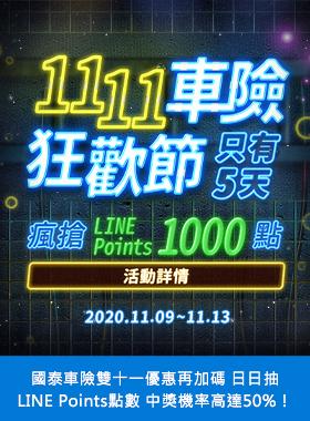 【雙11車險投保】瘋搶LINE POINTs 1000點再抽AirPods Pro