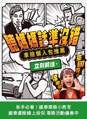 【國泰車險小教室】強制險、超額險、汽車保險推薦一次了解
