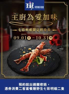 主廚為愛加味 七彩明蝦限定招待券 | 夏慕尼新香榭鐵板燒