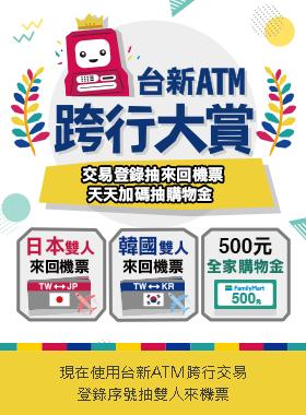 台新ATM跨行大賞 首頁 | 台新銀行