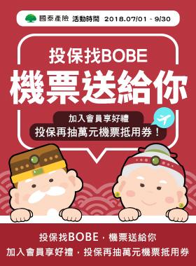 投保找BOBE 機票送給你|Bobe國泰產險