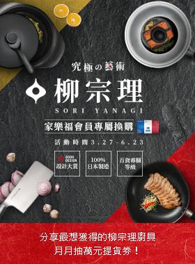 家樂福會員換購 | 柳宗理經典廚具