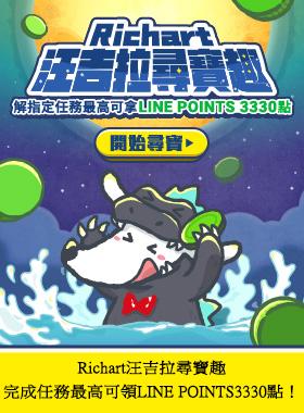 海底尋寶找LINE POINTS 3,330點!|Richart 汪吉拉尋寶趣