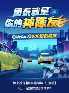 國泰產險|完成汽機車強制險投保,mycard 3000 點加碼抽