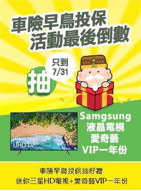 車險早鳥活動抽愛奇藝VIP和Samsung電視機
