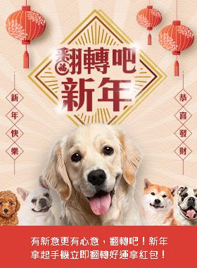 翻轉吧!新年 | 家樂福Carrefour