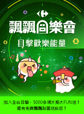 Carrefour Taiwan 台灣家樂福 飄飄同樂會