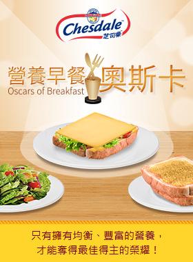 營養早餐奧斯卡│芝司樂