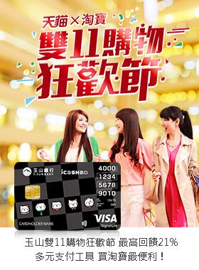 天貓×淘寶 雙11購物狂歡節!| 玉山銀行