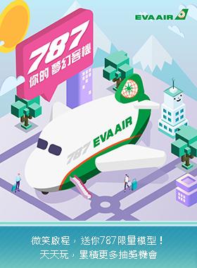 787 你的夢幻客機 | EVA Air