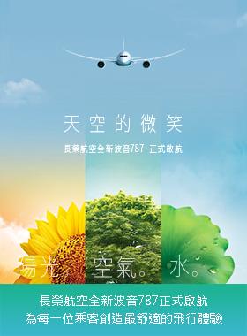 天空的微笑 — 長榮航空 全新波音787 正式啟航 | EVA Air