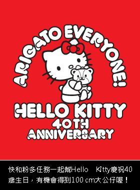 Hello Kitty 40週年,給我抱抱!