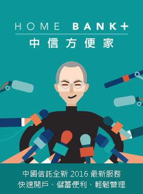 HOME BANK+ 中信方便家-全新線上服務超方便