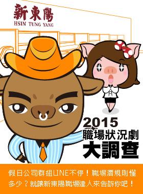 新東陽2015職場狀況劇大調查 - 參加調查新東陽豬肉、牛肉乾送給你。