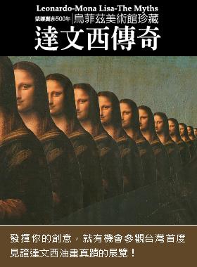 蒙娜麗莎500年:達文西傳奇