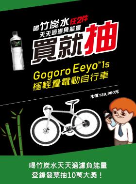 多喝水鹼性竹炭水 天天過濾負能量 買就抽GogoroEeyo 1s極輕量電動自行車