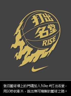 Nike#打出名堂 熱血應援團