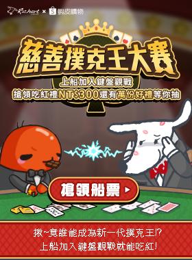 上船觀戰 吃紅禮拿不完!|Richart 慈善撲克王大賽