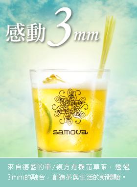 samova 感動3mm