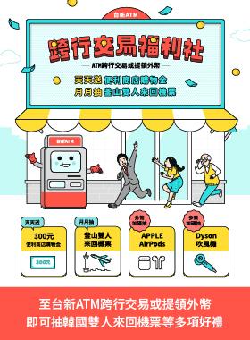 台新ATM跨行交易福利社 | 台新銀行