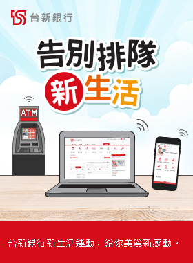台新銀行-新生活運動