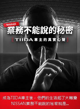 NISSAN業務不能說的祕密|NISSAN TIIDA