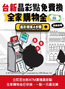 台新ATM簡單生活好晶點 首頁 | 台新銀行