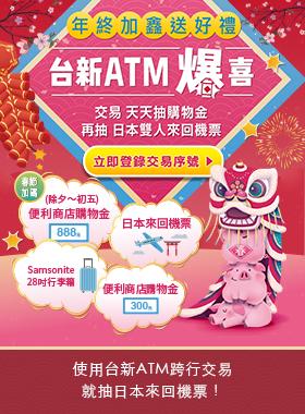 台新ATM爆喜 首頁 | 台新銀行