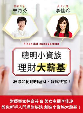 聰明小資族 理財大薪基 | 台新銀行
