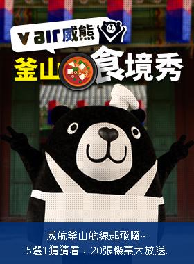 V Air 威熊釜山食境秀│V Air