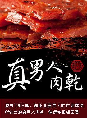 維豐肉鬆-真男人肉乾-來自迪化街老店的維豐肉鬆推出的黑胡椒豬肉紙,鎖住醬汁的厚醇美味