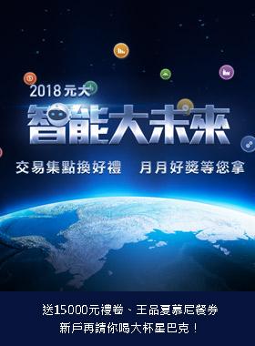 2018元大智能大未來|元大期貨